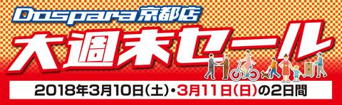 京都-大週末Sバナー300×970