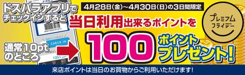 来店pt増額キャン-プレミアムフライデーバナー170428-0430