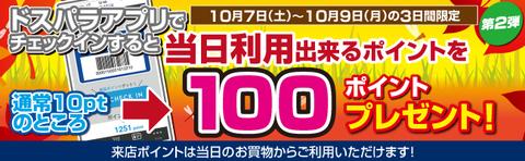 来店pt増額キャン-オータムセール第2弾バナー171007-1009