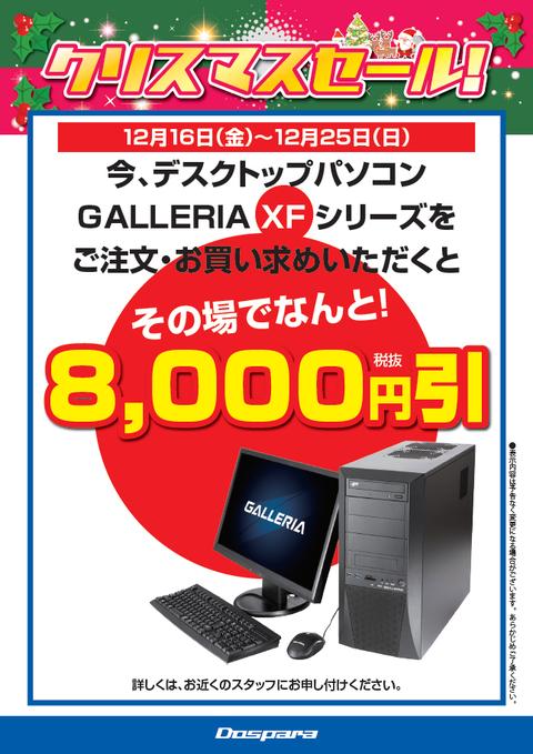 galleriaxf1223