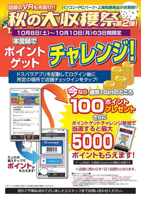 来店pt増額キャン_秋の大収穫祭第2弾-A1_161008-10