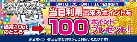 20180302_生活応援セールバナー180310-0311
