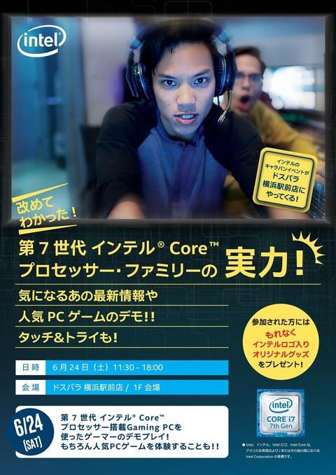 7th Gen_Summer_Event_A1_poster_YOKOHAMA_ol