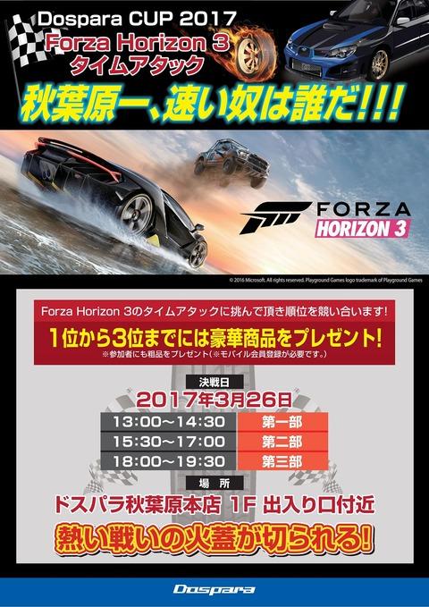 20170317_Forza Horizon3イベント-秋葉原_A1表