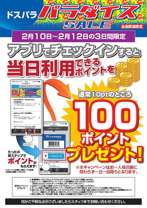 来店ポイント増額180210-