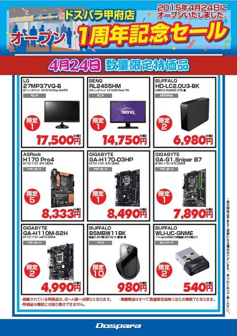 甲府店_24日セール