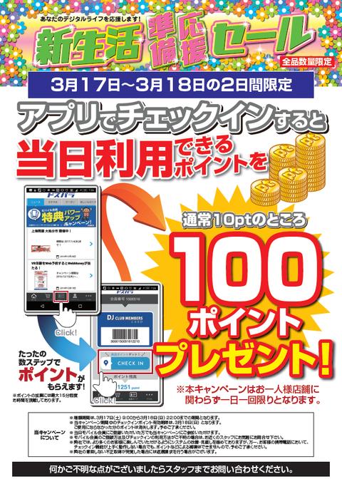 来店ポイント増額180317-