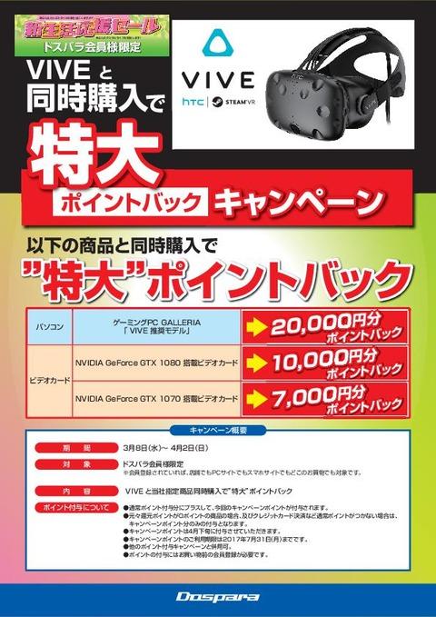 販企-VIVE-PバックキャンA1-170307更新