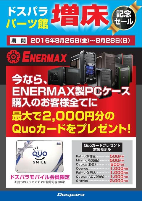 パーツ館増床記念セール_ENERMAX-PCケース購入特典_03