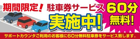 駐車券サービス実施告知バナー60分710x200px