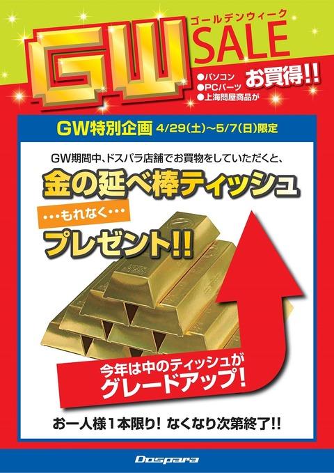 販企-GWセール-金の延べ棒ティッシュP-A4-170427修正01