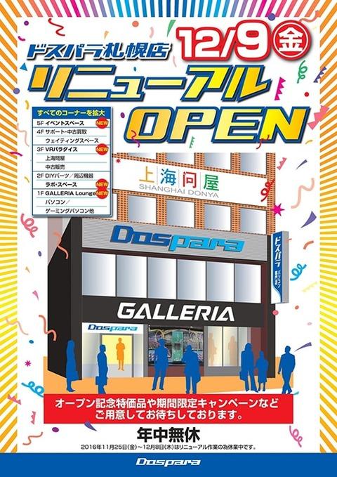 sapporo-open_01