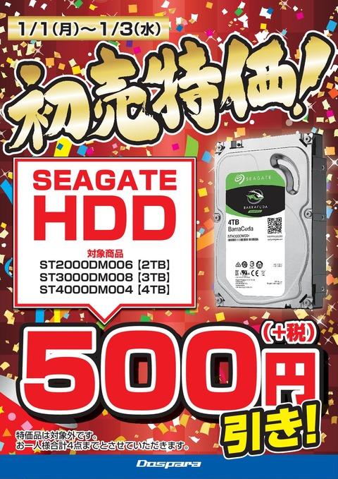 2018初売シーゲイト500円引【1-3】_171222_syu1