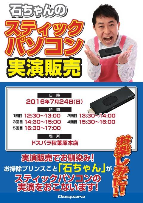 20160425_スティックパソコン実演販売POP_160724更新_02