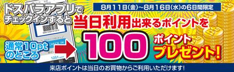 来店pt増額キャン-ドスパラ夏休みバナー170811-0816
