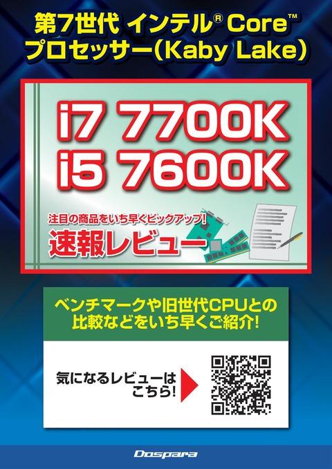 20170106_第7世代インテドスパラ_パーツプログ製品レビュー_syu2