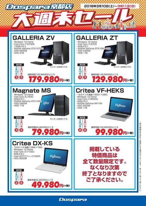 ドスパラ京都店大週末セール特価PC一覧_180223_syu1_01