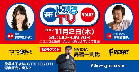 Tw-DPTV放送予告バナー628x1200-171101-B修正01