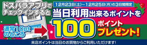 来店pt増額キャン-Xmasセールバナー171223-1225