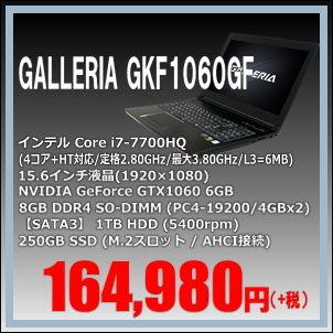 GALLERIAGKF1060GF