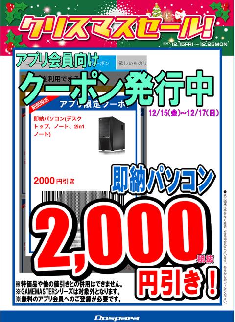 PCアプリクーポン