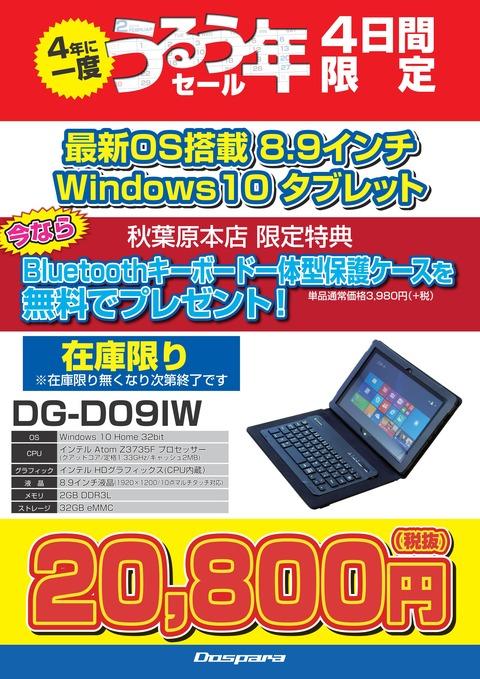 20160224_Diginnos DG-D09IW購入特典_うるう年Ver_01