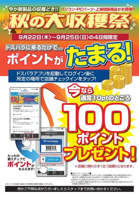 来店pt増額キャン_160922-25秋の大収穫祭-A1