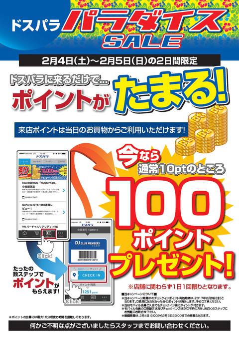 来店pt増額170204-05