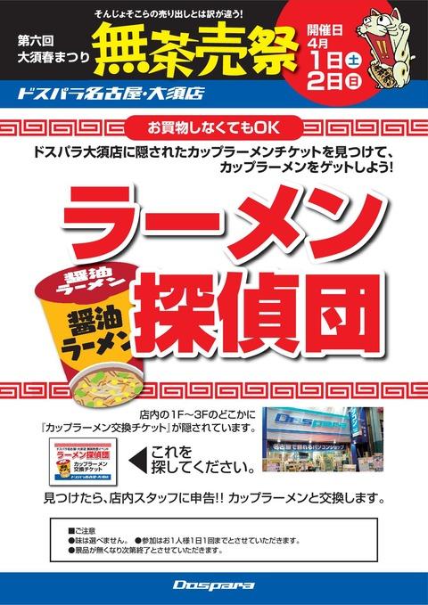 大須-2017無茶売イベ[ラーメン探偵団/ダーツチャレンジ]A1-001