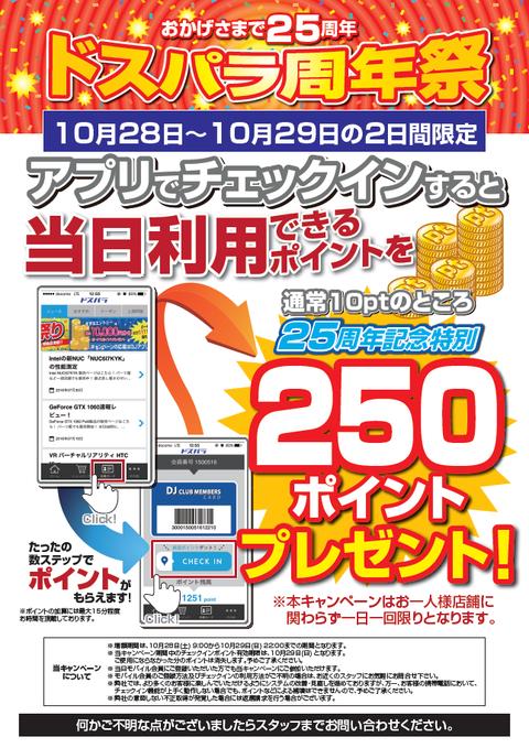 来店pt増額キャン-25周年祭_ 171028-1029
