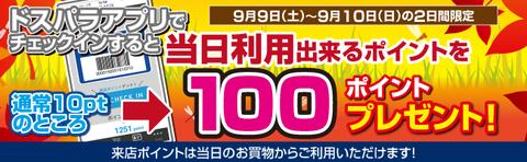 来店pt増額キャン-オータムセールバナー170909-0910