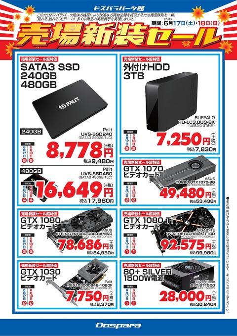 P館-新装セール特価一覧A4-170617~-002