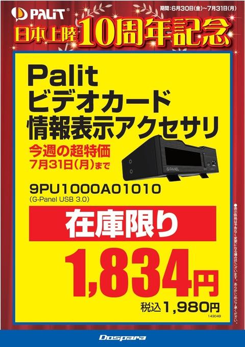 Palit10th_Panel
