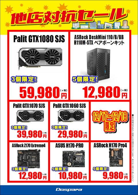 セール一覧_VGA・MB