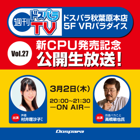 170302_DPTV-新CPU発売記念生放送-修正01 (1)