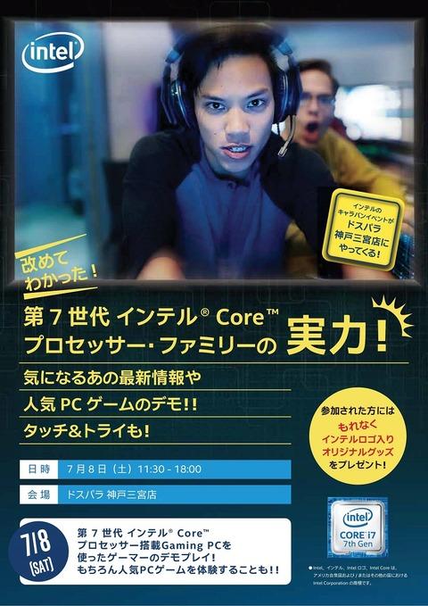 インテル_イベント_ドスパラ_神戸三宮店_A4_Flyer