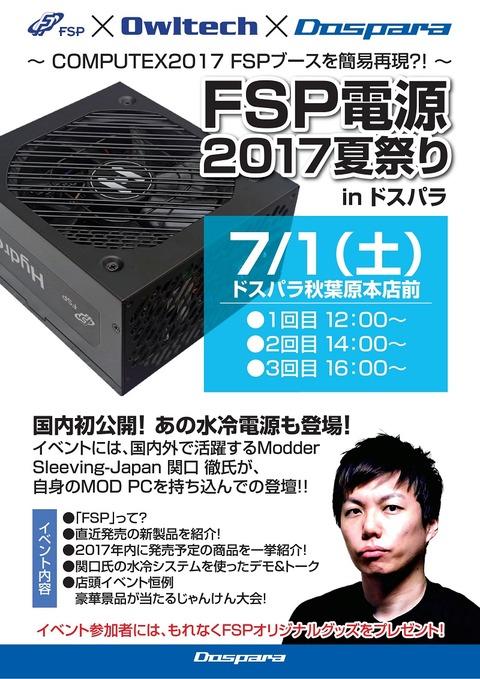 販企-オウルテック電源イベA4-170627