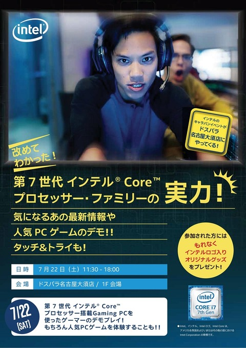 7th Gen_Summer_Event_A4_Flyer_OOSU