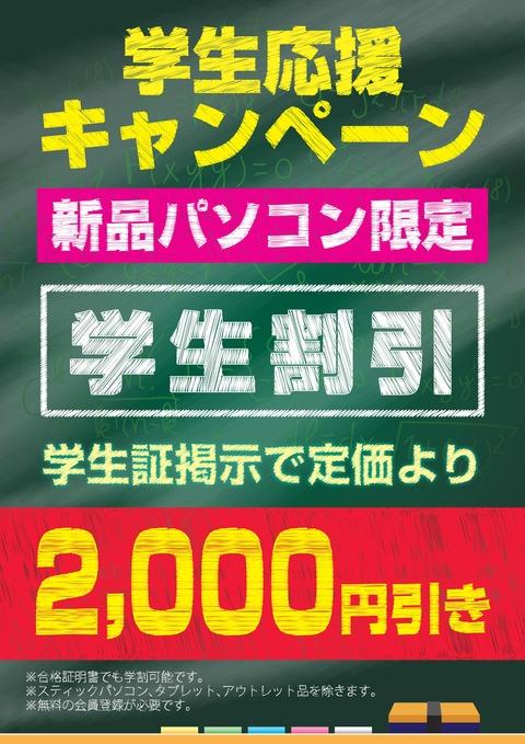 20160209_学割キャンペーン2_A4_01