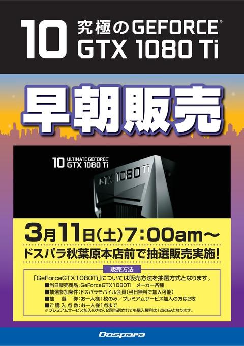 GTX1080ti_早朝販売