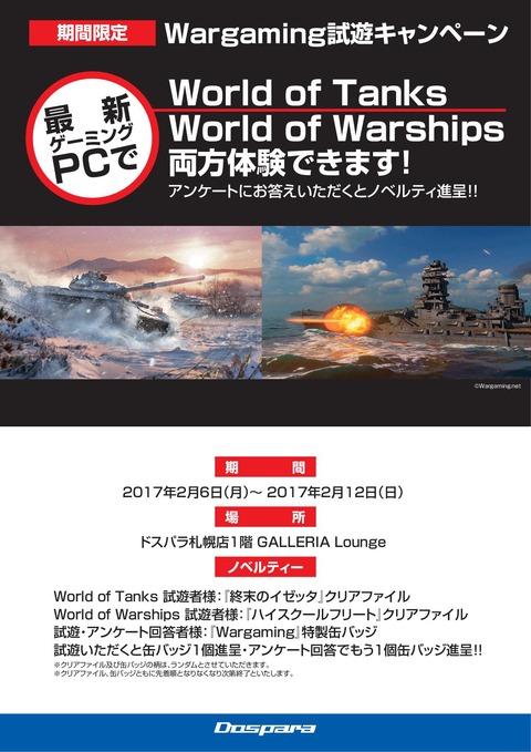 Wargaming試遊キャンA4