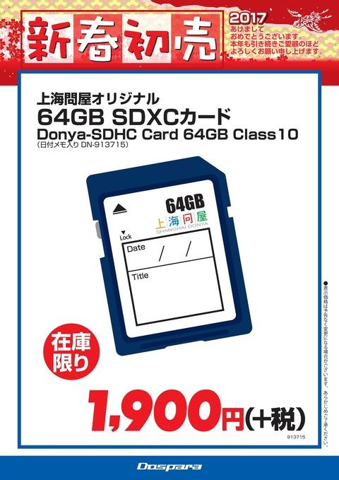 DIY_大型店初売り品まとめ_18
