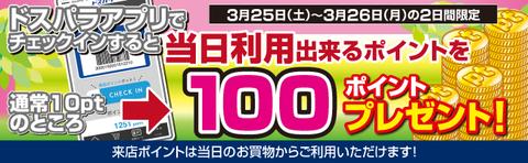 来店pt増額キャン-生活応援バナー170325-26