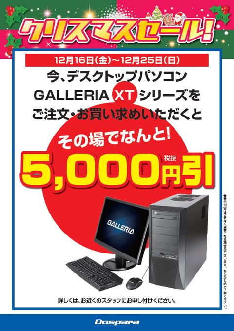 galleriaxt1223