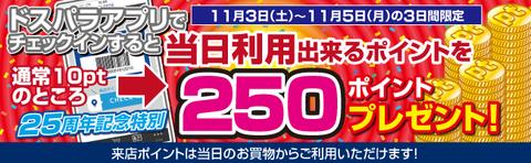 来店pt増額キャン-25周年祭バナー171103-1105