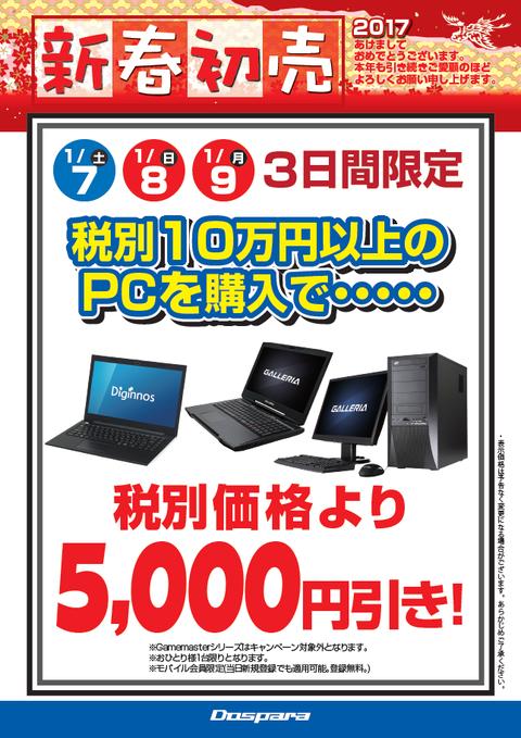 大型PC0107-