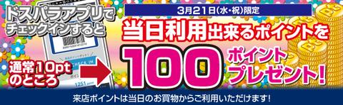 20180302_生活応援セールバナー180321_syu1