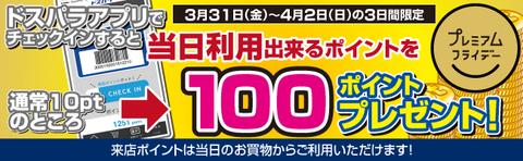 来店pt増額キャン-プレミアムフライデーバナー170331-0402