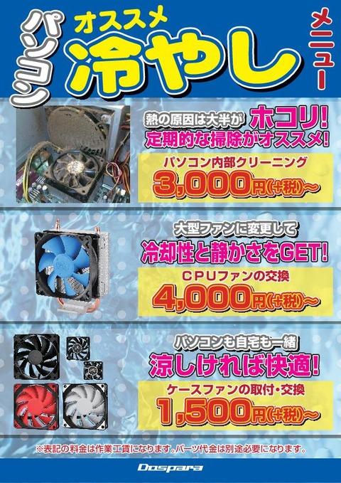 パソコン冷却キャンペーン_作業メニュー