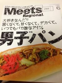 Meets表紙